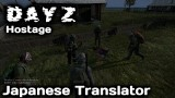 Japanese hostage in DayZ gets a translator.